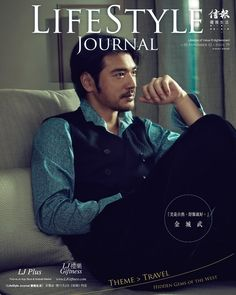 Life Style Journal November 2012 ft. Takeshi Kaneshiro
