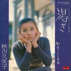 秋吉久美子の画像 p1_2