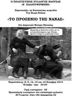 «Του προυξινιό της Νάνας», πρεμιέρα στις 8 Νοεμβρίου στη Νάουσα