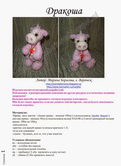 Вяжу и играю... игрушки и описания Марины Борисовой: Дракоша (описание)