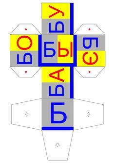 Кубики со слогами своими руками
