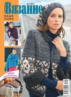 tejido tricot, crochet document, 14 principai, knitdocu book, principai revista