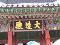 Soul Korea