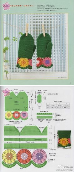 Crochet Mitts - Chart