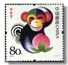 2004 - Year of the Monkey Chinese Post Stamp