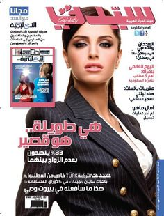Amal Maher looks fascinating on the front cover of Sayidaty Magazine 1617