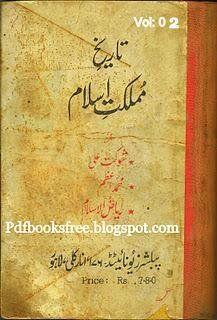 Download Urdu E Book Tareekh Farishta