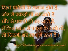 Hindi Thoughts: Hindi Thought Picture Message on Relationships रिश्ते