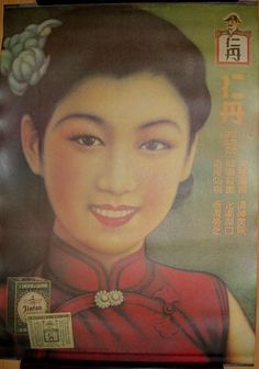 1930s Shanghai art deco advertising poster