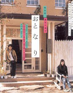 おと・な・り (2009)