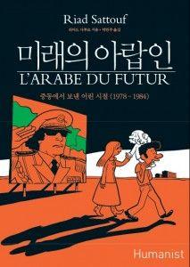 Korean edition of TH