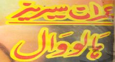 Read OR Download Free Hallow Wall novel from Imran Series by Mazhar Kaleem M.A,