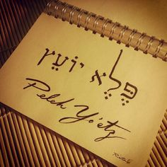 Peleh Yo'etz (Wonderful, Counselor)~~The more I drink in Torah, the more He teaches me:  like soft whispers in my ear, assuring me of His love, protection and provision--here and in the hereafter.  Todah Rabah, Peleh Yo'etz!