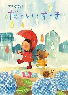 吉田尚令  Hisanori Yoshida planets, walks, cover books, book book, 3d book, book covers, travel posters, rain
