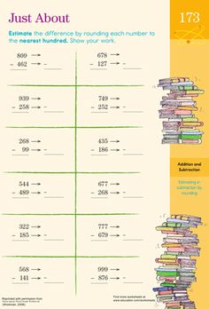 Worksheets: Round Numbers: Subtraction Practice
