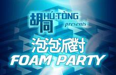 This Saturday 23 Feb. Foam Party @ Hutong Sauna Hong Kong  http://www.gayasiatraveler.com/what-up-this-week/hutong-sauna-hong-kong/ | Gay Asia Traveler