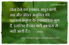 Hindi Thoughts: Four natural qualities of a man (Hindi Quote by Chanakya) मनुष्य के स्वाभाविक गुण है