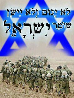 The Guardian of Israel neither slumbers nor sleeps...