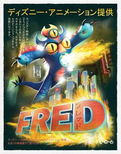 Meet Fred from Big Hero 6, out in theaters on Nov. 7