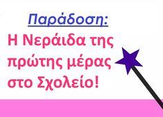 school tradit, goody bags, για την, απο την, mama goodi, famili tradit, parti idea