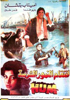 Hum (1991)  Amitabh Bachchan, Classic, Indian, Hand Painted, Bollywood, Hindi, Movies, Posters