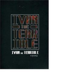 Ivan The Terrible I & II