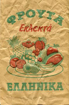 Greek Fruit Bag