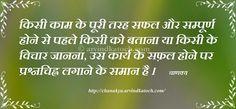 Chanakya Thoughts (Niti) in Hindi: It is like putting Question Mark on the Success of a Work (Chanakya Thought) उस कार्य के सफ़ल होने पर प्रश्नचिह्न लगाने के समान है I