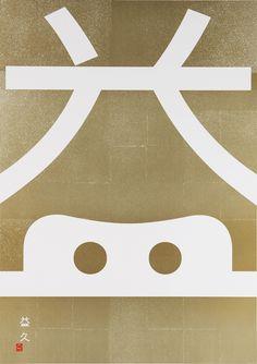 masuhisa,inc poster / 2008