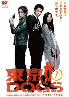 This is currently streaming on Hulu as of yesterday (4/19/14)!  Tokyo Dogs (Japanese Drama).