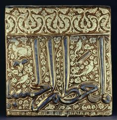 """Tile inscribed """"The Magnificent, The Beautiful"""" - IRANIAN - DETROIT INSTITUTE OF ARTS"""