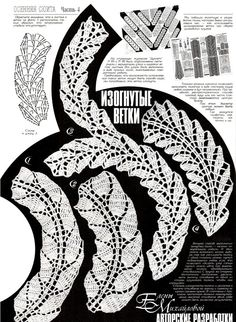 Collection embossed leaves - Russian Service Online Diaries