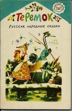 Russian Folk Fairy Tales - Illustrations Kids Book