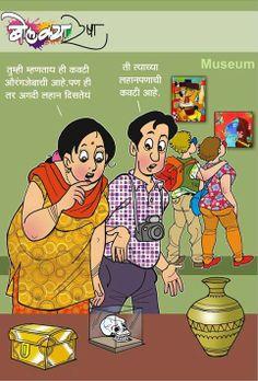 Marathi Husband-Wife jokes,Bolkya Resha | Marathi Jokes Must Read | P ...