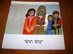Hebrew Children's Bible Booklet / Jacob and Esau / Hebrew Language
