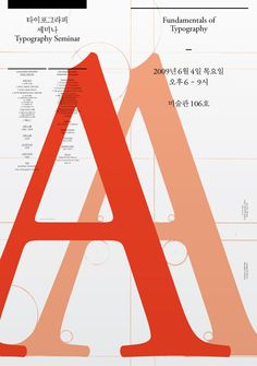 Fundamentals of Typography — Shin Dokho  Cool contrast of Roman letters and Japanese characters