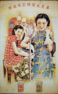 I own this one. Vintage Chinese cigarette advertisement