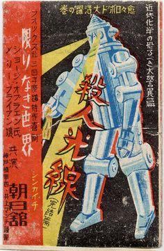 robot destruction!