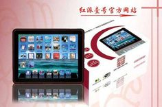 The Red Pad is the Modern Version of Mao Zedong's 'Little Red Book' #gadgets trendhunter.com