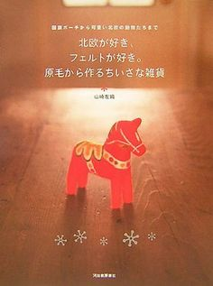 Love Nordic & Love Felt by Saori Yamazaki - Japanese Craft Book for Felts Zakka - JapanLovelyCrafts