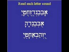 Learning Hebrew - Lesson 5