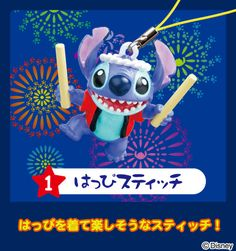 Re-Ment Miniatures - Stitch Summer Festival Mascot #1