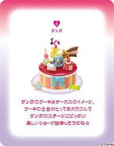 Re-Ment Miniatures - Disney Deco Cake #6
