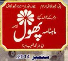 Read Monthly Kids Magazine Phool September 2014, Read following Topics: Hamad, Naat and Golden Words by Muhammad Saaleh, Ilam Key Moti by Abdullah Gull, Aap Kiun Roye by Nazeer Anbalwi, Gumnam Sipahi by Sidra Mehmood Khan, Ibn e Seena by Dr. Muhammad Arshad, Merey Ideal by Ammar Shehzad Khan and read more