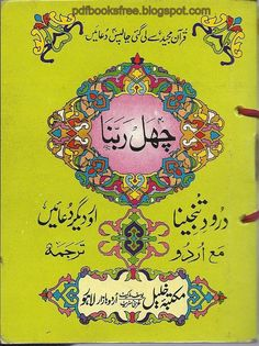 """Chehel Rabbana"" Forty Prays 