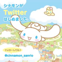 Sanrio Cinnamoroll's official Twitter account! <3