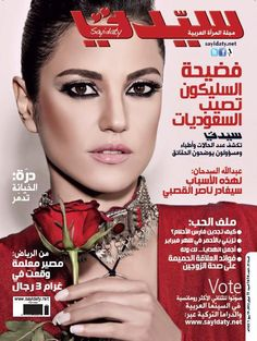 Dorra occupies the front cover of Sayidaty Magazine 1614 within the week of love on the occasion of Valentines Day!