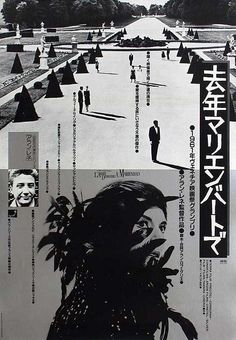 L'Année dernière à Marienbad 1960 Alain Resnais   Poster Designed by Ogasawara Masakatsu
