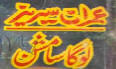 Read and Download Free New Novel from Imran Series, Logasa Mission by Mazhar Kaleem M.A, in this novel you will read combined struggle of Imran Col. Afridi against a new agent , Karbeen, of Black Thunder. Both, Imran and Col. Afridi were defeated by that agent...... how? why? to know more read following novel.