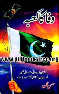 Wafa ka Kaba Pakistan By Hasan Mehmood. The spiritual identity of Pakistan in Urdu pdf free download